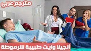 افلام انجيلا وايت الجنس الهواة العربية في Com-porno.com